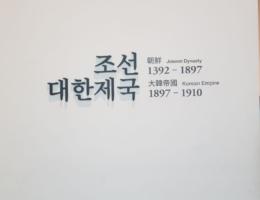 Династия Чосон, последняя в истории Кореи
