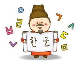 Korean language courses in Korea