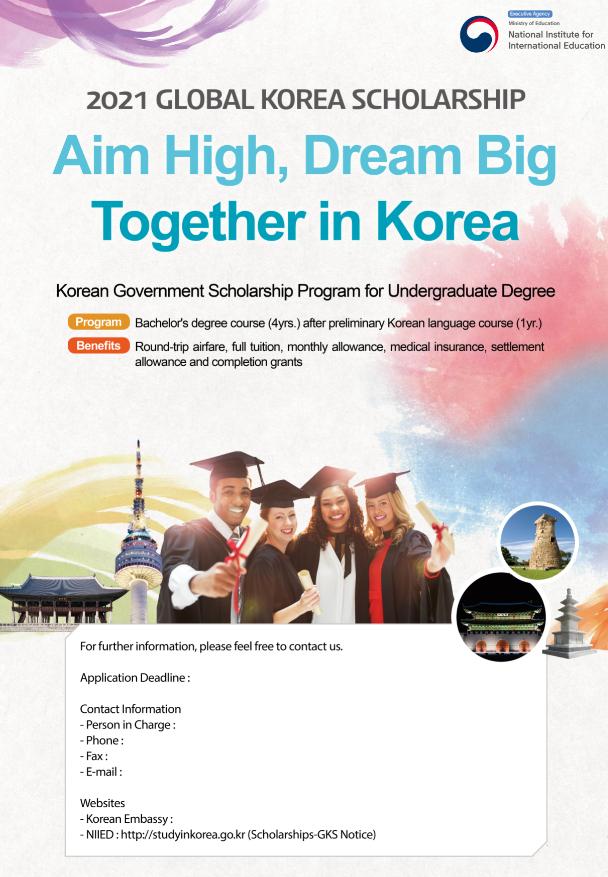 Полная стипендия для бакалавриата 2021