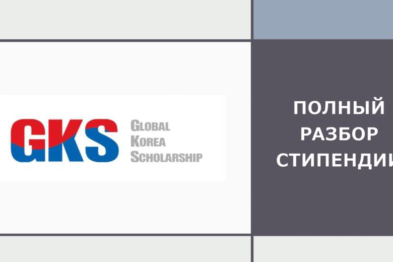 KGSP от А до Я