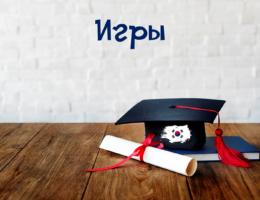 Отеделение Игр в университетах Кореи