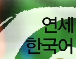 Учебники по корейскому языку от университета Ёнсэ