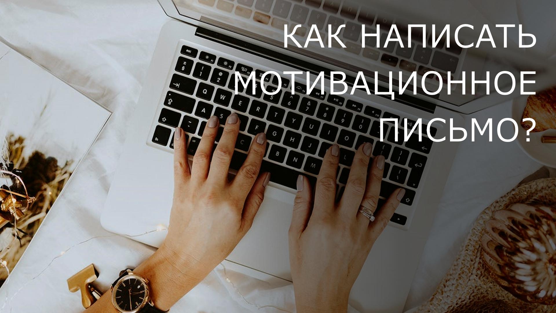 Как написать мотивационное письмо?